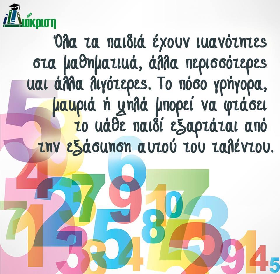 math_brain