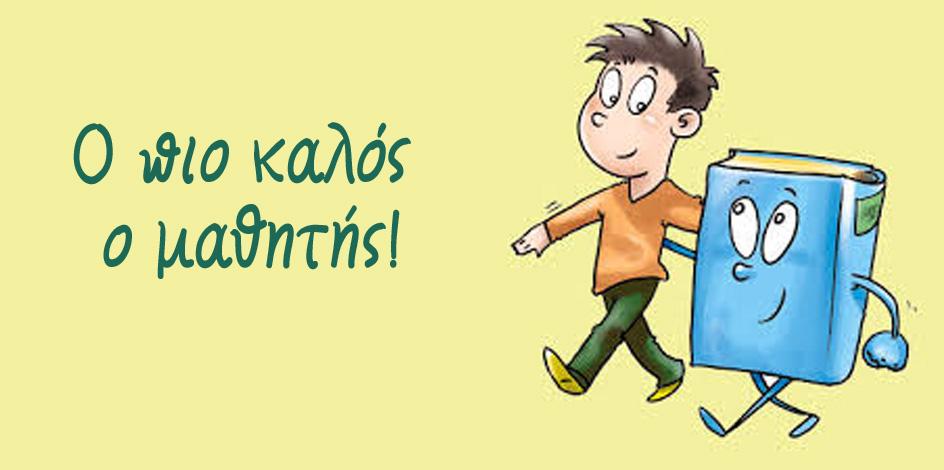 kalos_mathitis